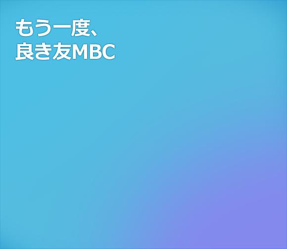 もう一度、良き友MBC