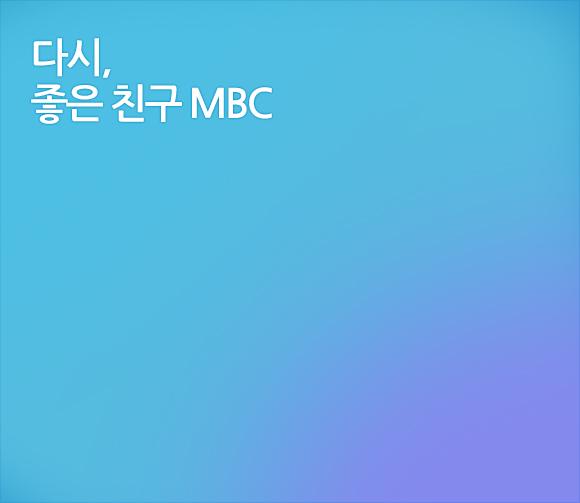 다시, 좋은 친구 MBC