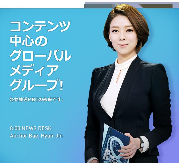 8時のニュースデスク Anchor Bae, hyun-Jin