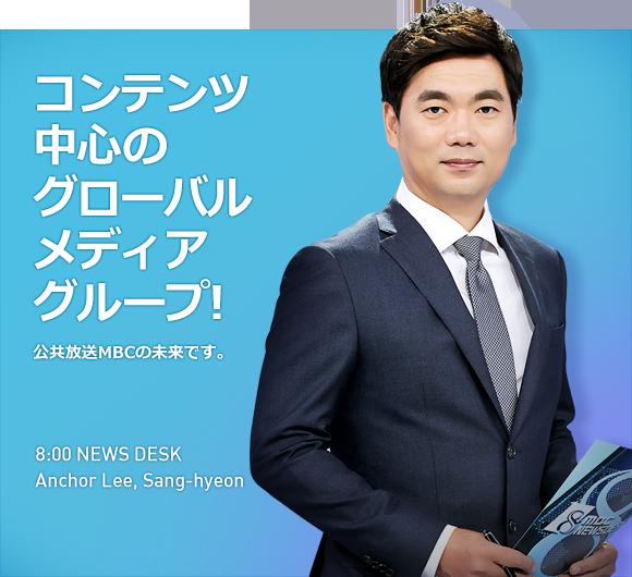 8時のニュースデスク Anchor Lee, Sang-Hyeon