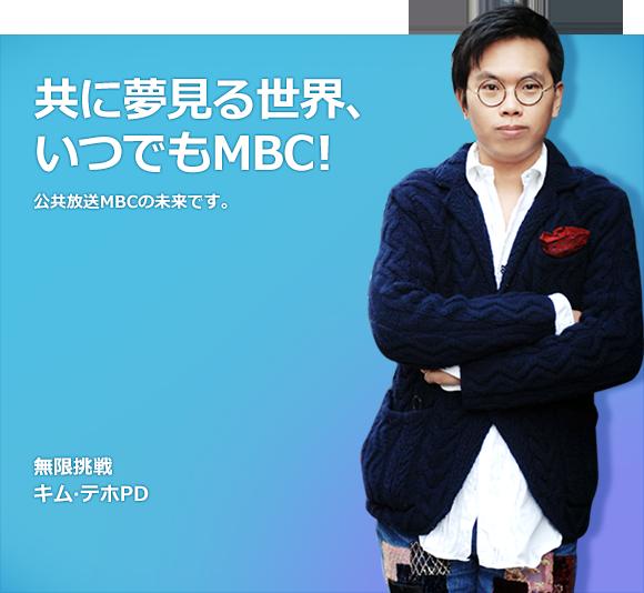 共に夢見る世界、いつでもMBC ! 公共放送MBCの未来です。 無限挑戦 キム·テホPD