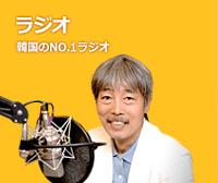 ラジオ 韓国のNO.1ラジオ